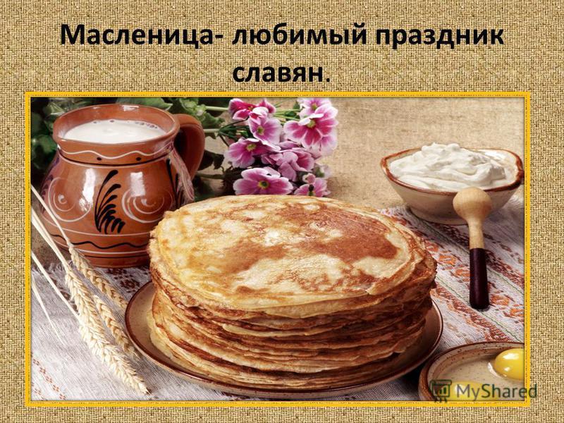 Масленица- любимый праздник славян.