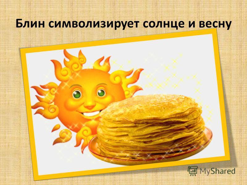 Блин символизирует солнце и весну