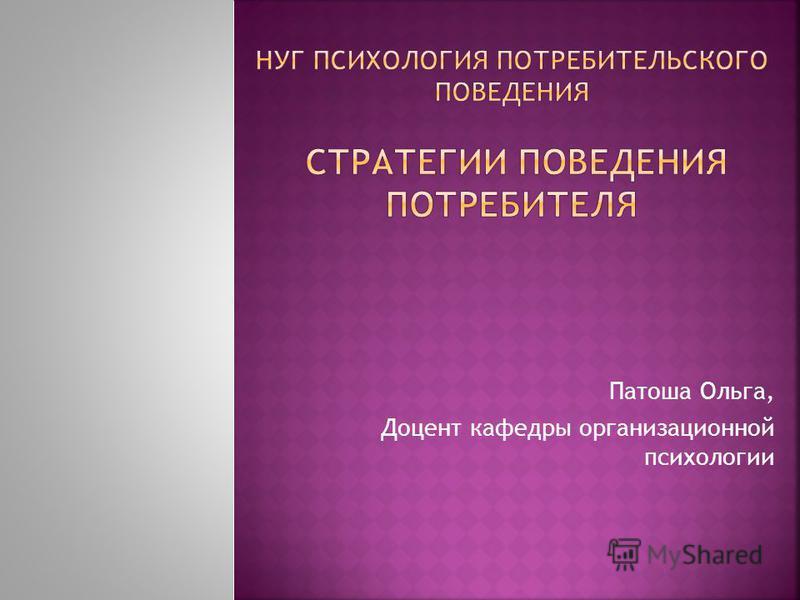 Патоша Ольга, Доцент кафедры организационной психологии