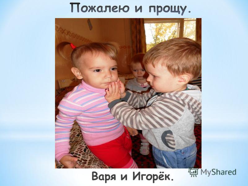 Варя и Игорёк.