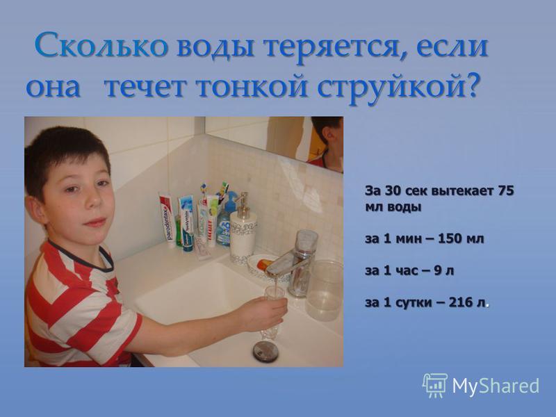Сколько воды теряется, если она течет тонкой струйкой? Сколько воды теряется, если она течет тонкой струйкой?