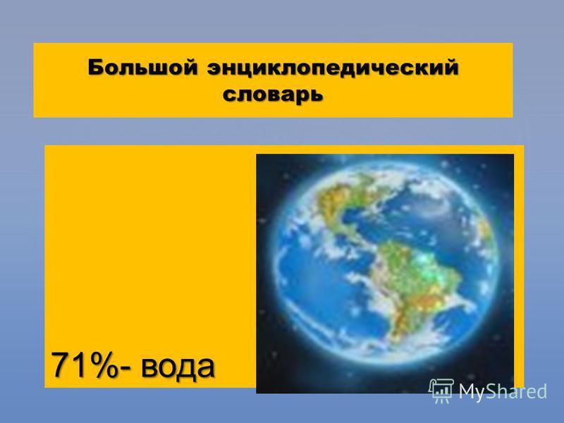 { 71%- вода Большой энциклопедический словарь