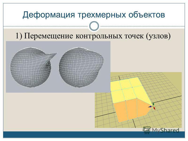 Деформация трехмерных объектов 1) Перемещение контрольных точек (узлов)