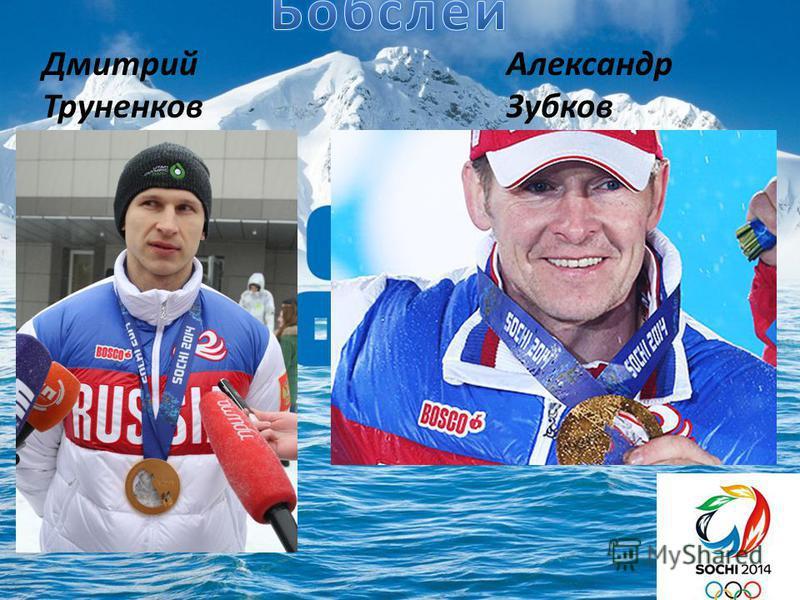 Дмитрий Труненков Александр Зубков