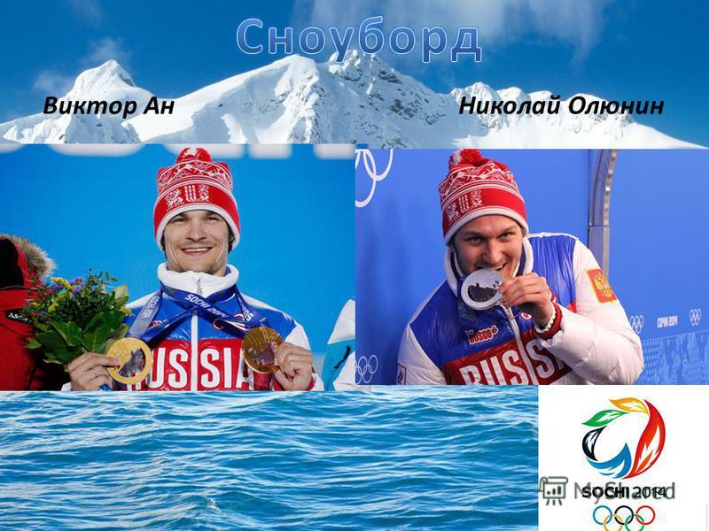 Виктор Ан Николай Олюнин