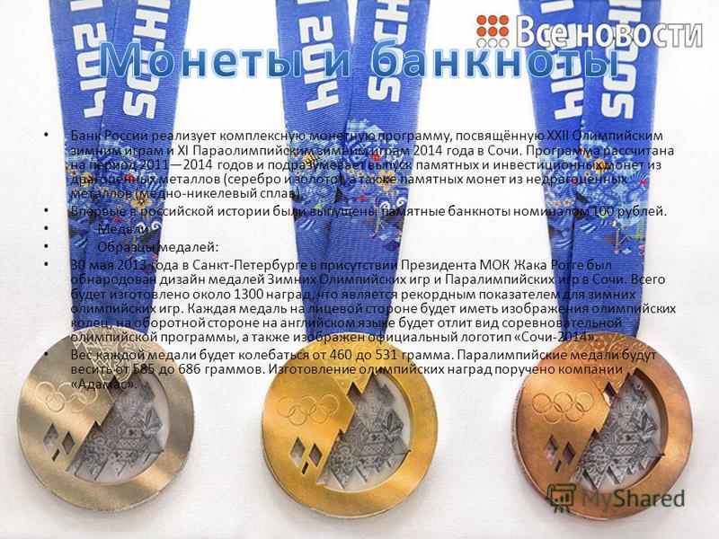 Банк России реализует комплексную монетную программу, посвящённую XXII Олимпийским зимним играм и XI Параолимпийским зимним играм 2014 года в Сочи. Программа рассчитана на период 20112014 годов и подразумевает выпуск памятных и инвестиционных монет и