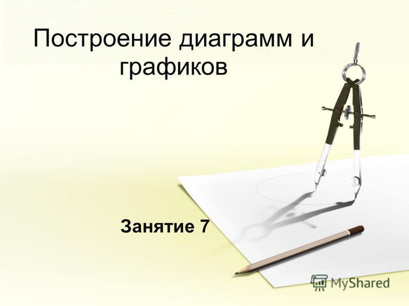 Построение диаграмм и графиков Занятие 7
