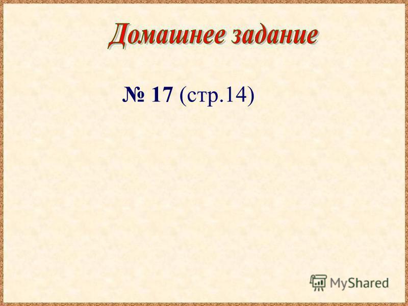 17 (стр.14)