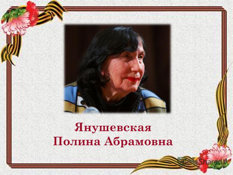 Янушевская Полина Абрамовна