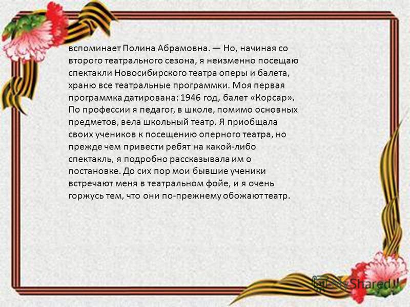 вспоминает Полина Абрамовна. Но, начиная со второго театрального сезона, я неизменно посещаю спектакли Новосибирского театра оперы и балета, храню все театральные программки. Моя первая программка датирована: 1946 год, балет «Корсар». По профессии я
