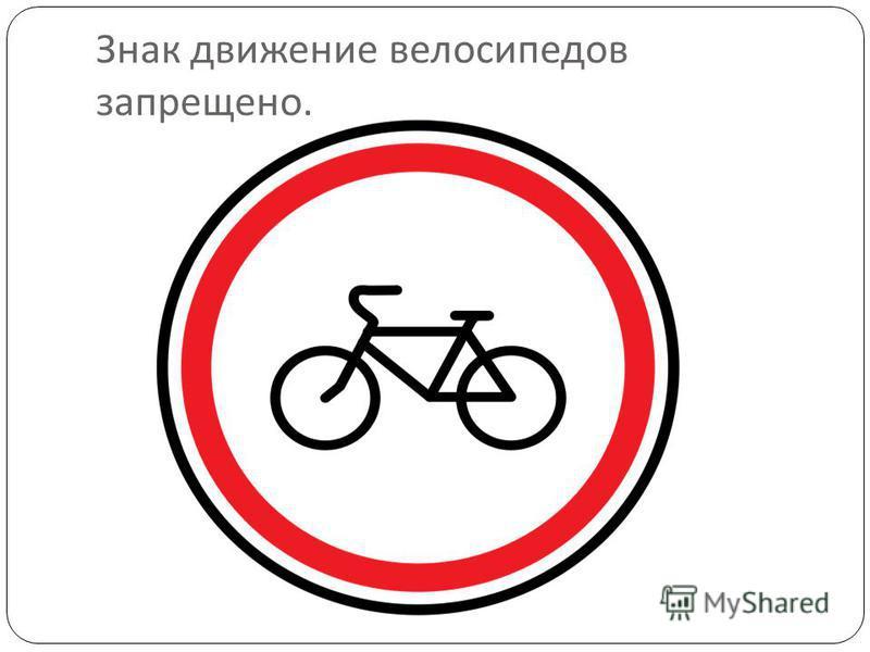 Знак движение велосипедов запрещено.