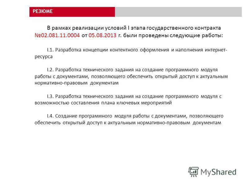 В рамках реализации условий I этапа государственного контракта 02.081.11.0004 от 05.08.2013 г. были проведены следующие работы: I.1. Разработка концепции контентного оформления и наполнения интернет- ресурса I.2. Разработка технического задания на со