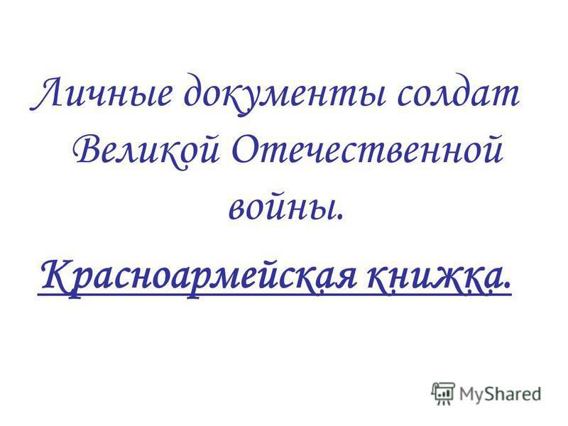 Личные документы солдат Великой Отечественной войны. Красноармейская книжка.