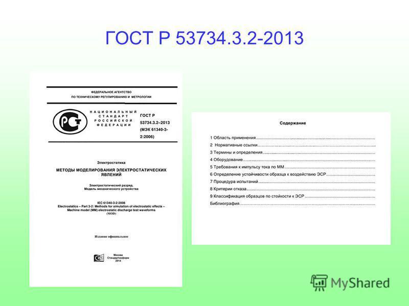 ГОСТ Р 53734.3.2-2013