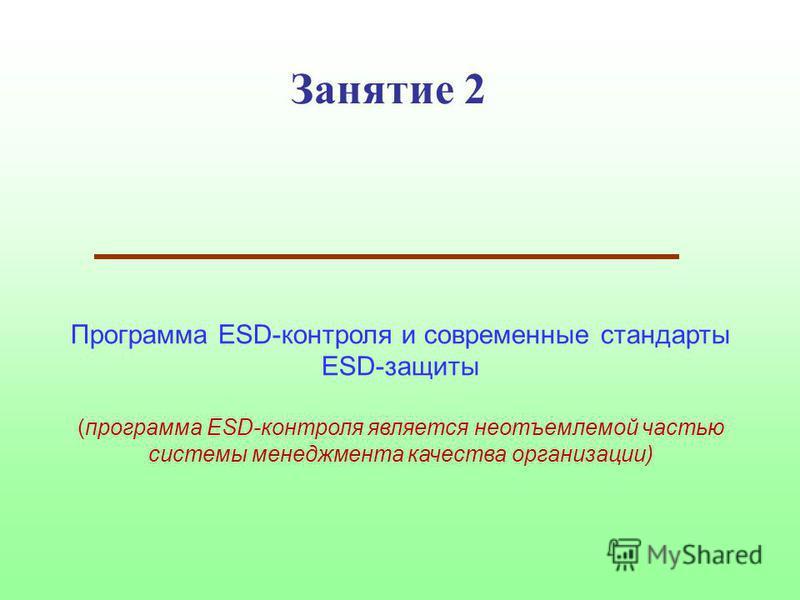 Занятие 2 Программа ESD-контроля и современные стандарты ESD-защиты (программа ESD-контроля является неотъемлемой частью системы менеджмента качества организации)