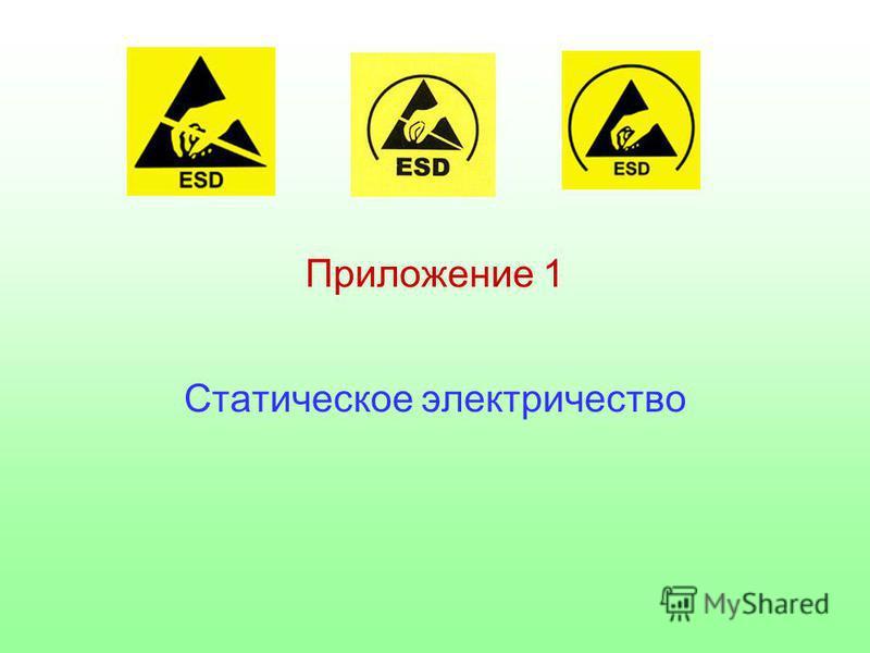 Приложение 1 Статическое электричество