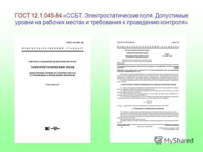 ГОСТ 12.1.045-84 «ССБТ. Электростатические поля. Допустимые уровни на рабочих местах и требования к проведению контроля»