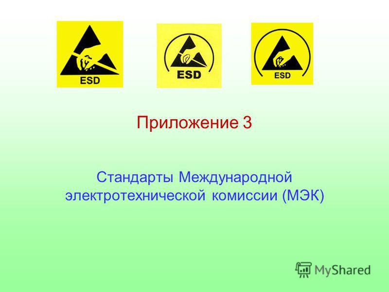 Приложение 3 Стандарты Международной электротехнической комиссии (МЭК)