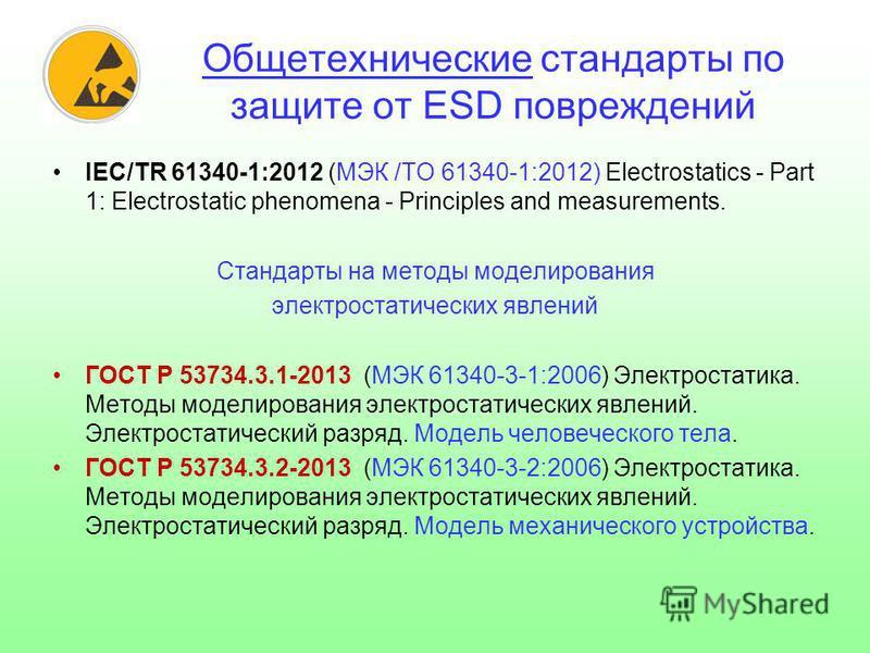 Общетехнические стандарты по защите от ESD повреждений IEC/TR 61340-1:2012 (МЭК /ТО 61340-1:2012) Electrostatics - Part 1: Electrostatic phenomena - Principles and measurements. Стандарты на методы моделирования электростатических явлений ГОСТ Р 5373