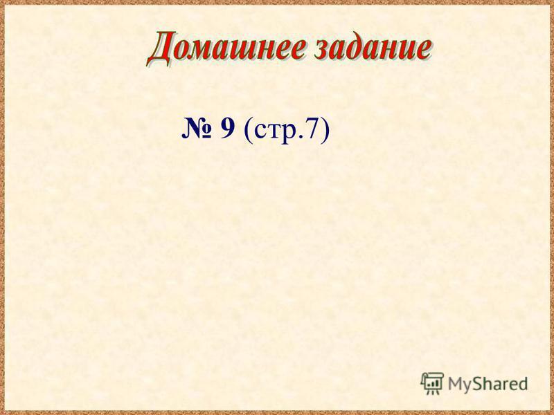 9 (стр.7)