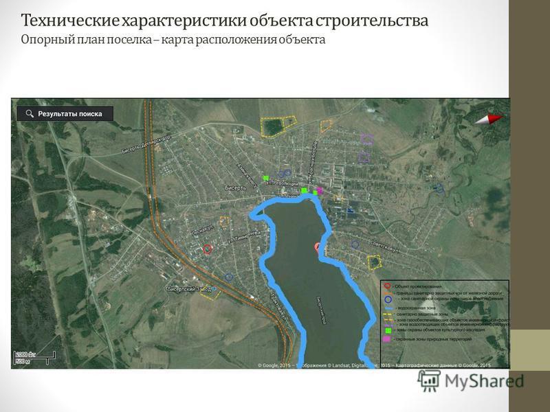 Технические характеристики объекта строительства Опорный план поселка – карта расположения объекта