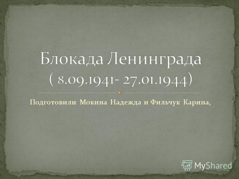 Подготовили Мокина Надежда и Фильчук Карина,