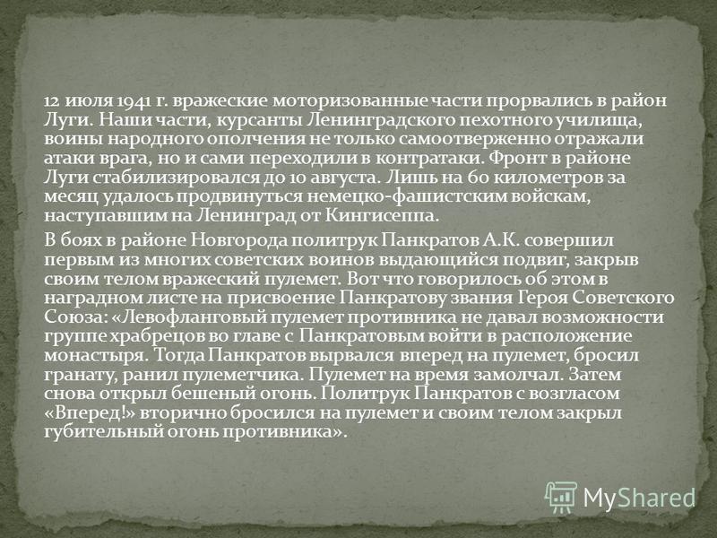 12 июля 1941 г. вражеские моторизованные части прорвались в район Луги. Наши части, курсанты Ленинградского пехотного училища, воины народного ополчения не только самоотверженно отражали атаки врага, но и сами переходили в контратаки. Фронт в районе