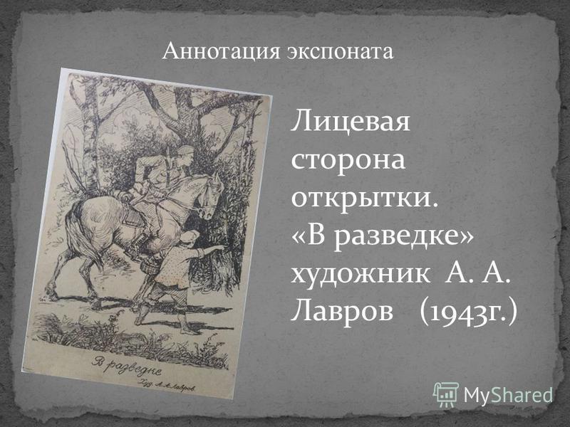 Аннотация экспоната Лицевая сторона открытки. «В разведке» художник А. А. Лавров (1943 г.)