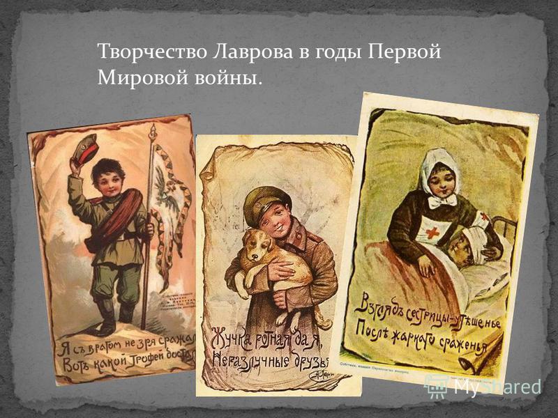 Творчество Лаврова в годы Первой Мировой войны.