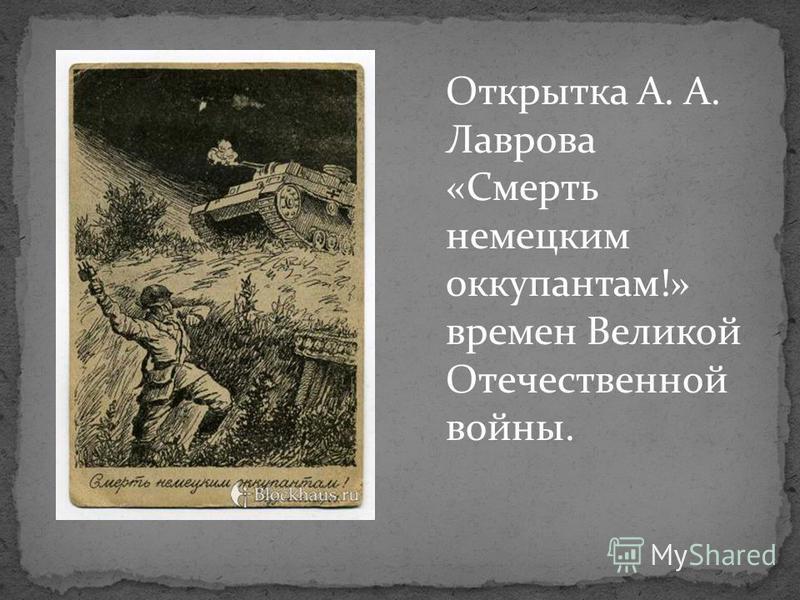 Открытка А. А. Лаврова «Смерть немецким оккупантам!» времен Великой Отечественной войны.