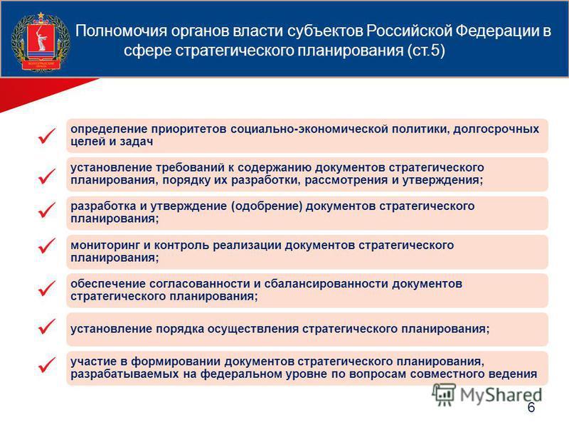 6 Полномочия органов власти субъектов Российской Федерации в сфере стратегического планирования (ст.5)