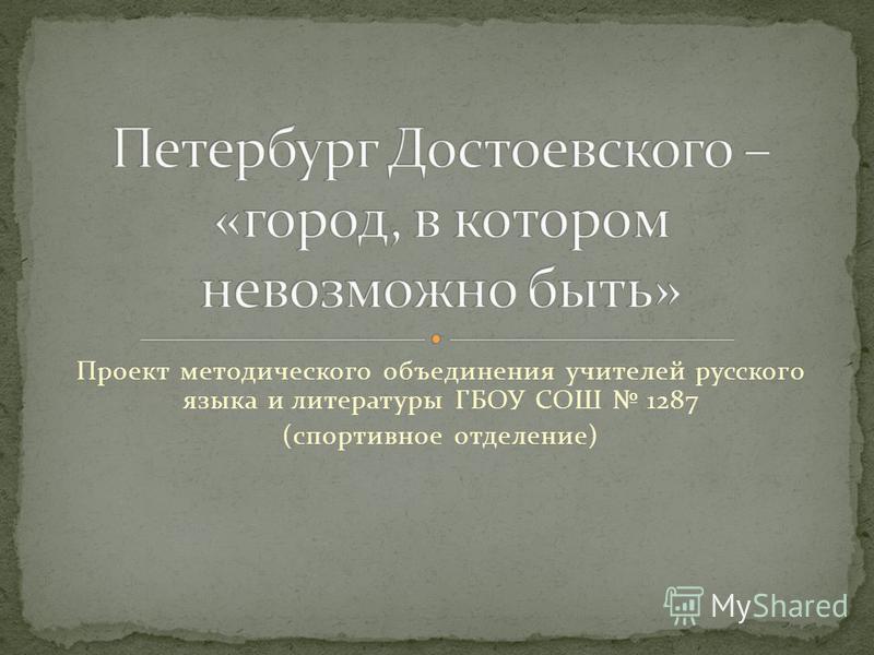 Проект методического объединения учителей русского языка и литературы ГБОУ СОШ 1287 (спортивное отделение)