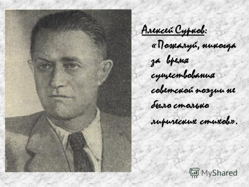 Алексей Сурков: «Пожалуй, никогда за время существования советской поэзии не было столько лирических стихов».