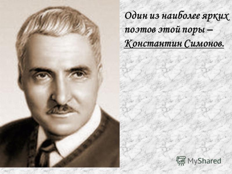 Один из наиболее ярких поэтов этой поры – Константин Симонов.