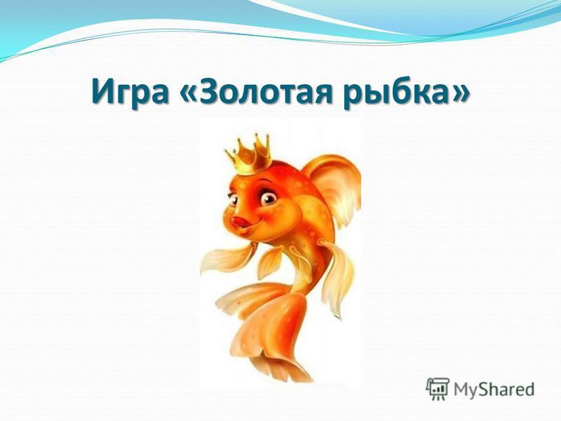 Игра «Золотая рыбка»