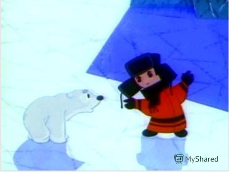 Как звали белого медвежонка, который пришел к своему другу - мальчику на новогодний праздник и интересовался, можно ли съесть новогоднюю елку? А) Фомка Б) Потап В) Умка