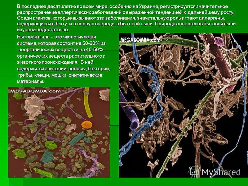 В последнее десятилетие во всем мире, особенно на Украине, регистрируется значительное распространение аллергических заболеваний с выраженной тенденцией к дальнейшему росту. Среди агентов, которые вызывают эти заболевания, значительную роль играют ал