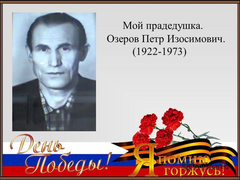 Мой прадедушка. Озеров Петр Изосимович. (1922-1973)