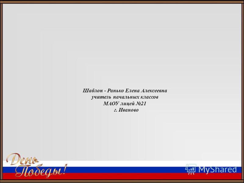 Шаблон - Ранько Елена Алексеевна учитель начальных классов МАОУ лицей 21 г. Иваново