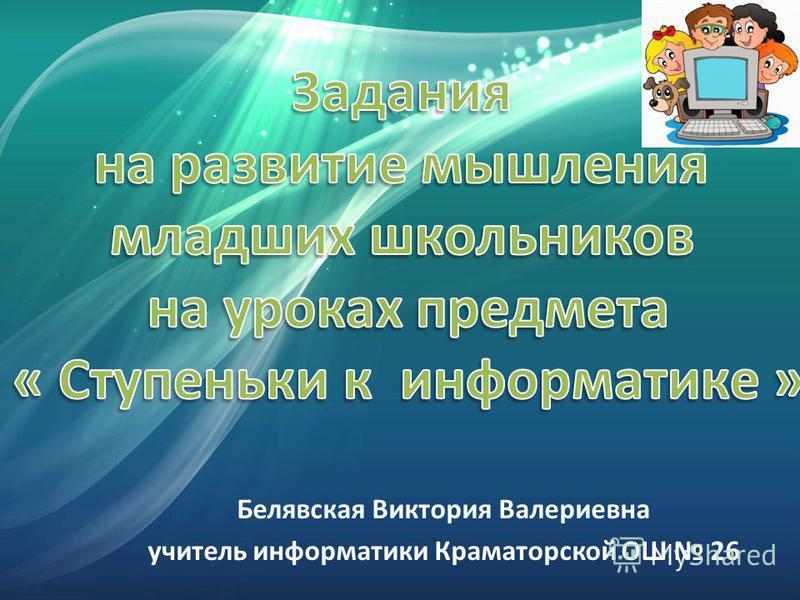 Белявская Виктория Валериевна учитель информатики Краматорской ОШ 26