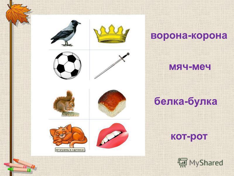 ворона-корона кот-рот белка-булка мяч-меч