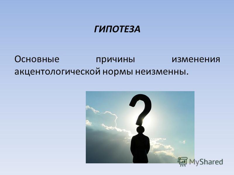 ГИПОТЕЗА Основные причины изменения акцентологической нормы неизменны.