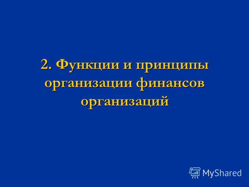 2. Функции и принципы организации финансов организаций