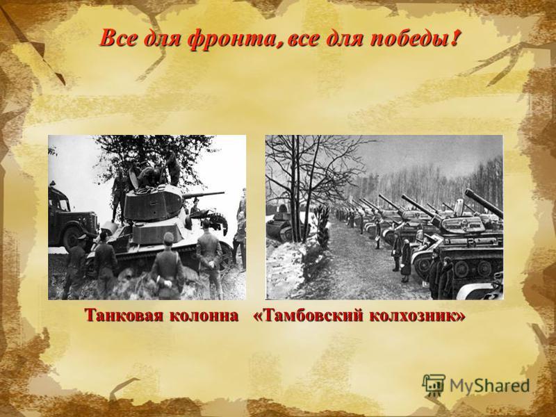 Все для фронта, все для победы ! Танковая колонна «Тамбовский колхозник»