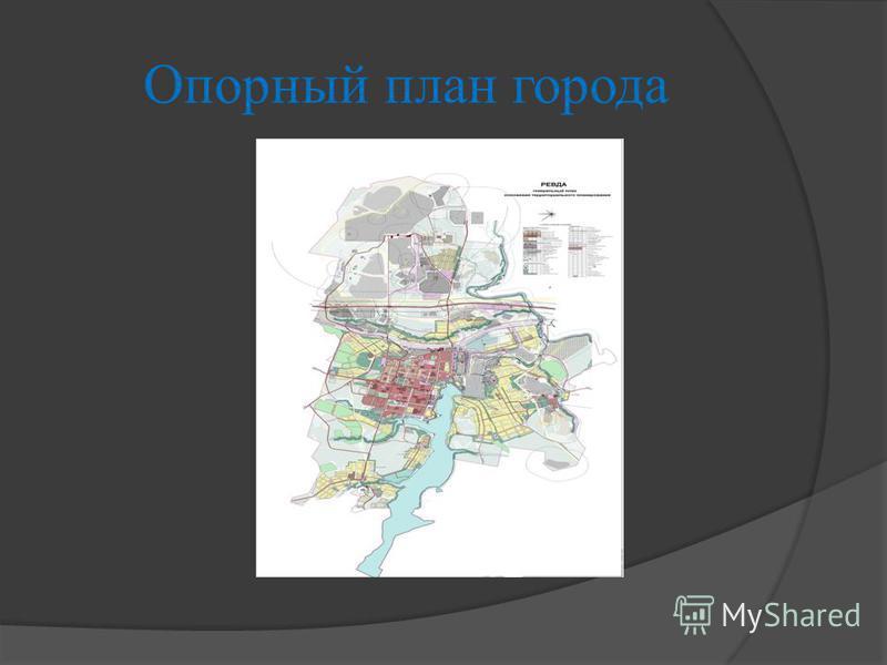 Опорный план города