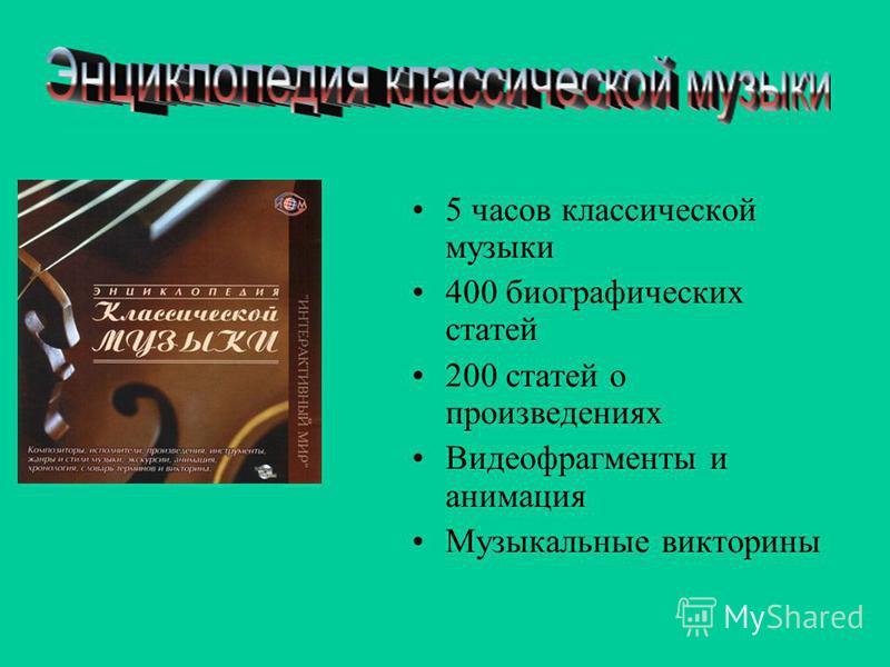 5 часов классической музыки 400 биографических статей 200 статей о произведениях Видеофрагменты и анимация Музыкальные викторины