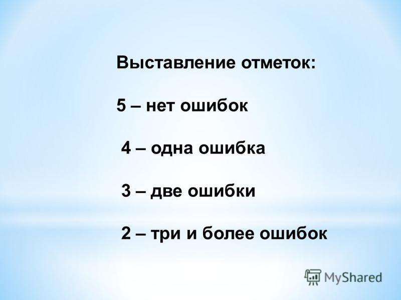 Выставление отметок: 5 – нет ошибок 4 – одна ошибка 3 – две ошибки 2 – три и более ошибок