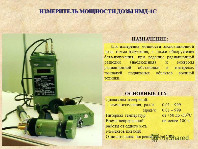 НАЗНАЧЕНИЕ: Для измерения мощности экспозиционной дозы гамма-излучения, а также обнаружения бета-излучения, при ведении радиационной разведки (наблюдения) и контроля радиационной обстановки в интересах экипажей подвижных объектов военной техники. ОСН