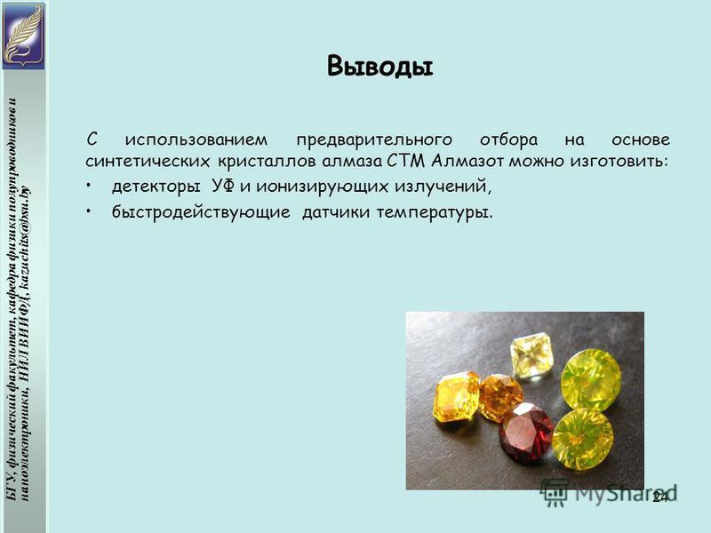 Выводы С использованием предварительного отбора на основе синтетических кристаллов алмаза СТМ Алмазот можно изготовить: детекторы УФ и ионизирующих излучений, быстродействующие датчики температуры. БГУ, физический факультет, кафедра физики полупровод