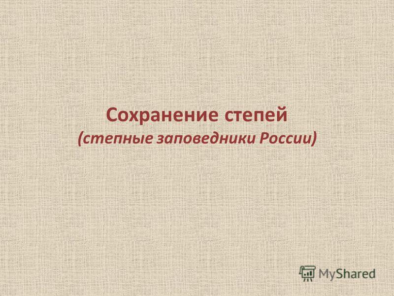 Сохранение степей (степные заповедники России)